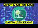 Тепловая карта движения людей TRASSIR Heat Map on Map