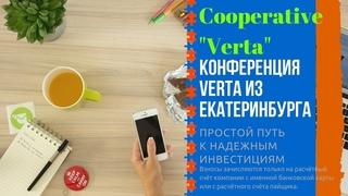 #VERTA конференция в Екатеринурге г