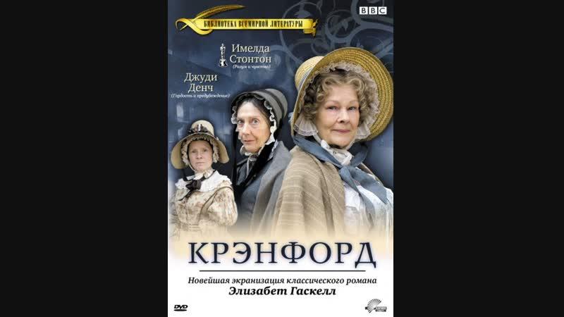 Крэнфорд Cranford 1 сезон 2 серия США Великобритания
