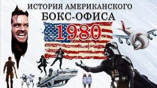 Американский бокс-офис 1980 - история кассовых сборов фильмов