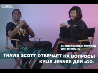 Travi$ scott отвечает на вопросы kylie jenner для «gq» (переведено сайтом rhyme.ru)