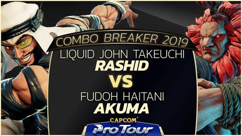 LIQUID John Takeuchi (Rashid) vs FUDOH Haitani (Akuma) - Combo Breaker 2019 Top 8 - CPT 2019