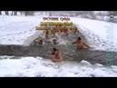 Bogojavljenje–Trstenik SRB: plivanje za Časni krst, 19. januar 2017.
