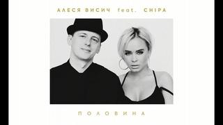 Алеся Висич feat. Chipa - ПОЛОВИНА