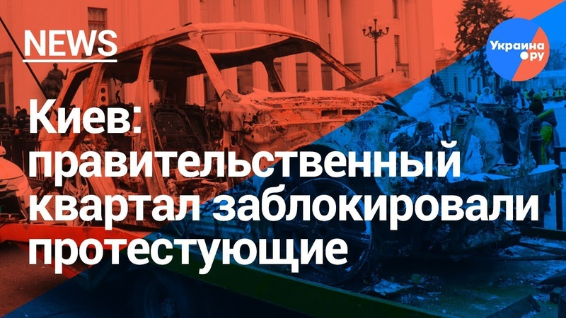 Евробляхеры против Киеву грозит автомайдан