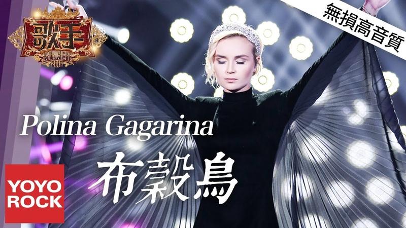 Polina Gagarina《布穀鳥》【歌手2019】官方動態歌詞MV-單曲純享(Singer 2019)