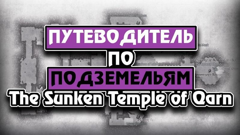 Final Fantasy 14 гид по подземельям часть 8 The Sunken Temple of Qarn