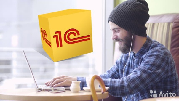 Работа программист 1с удаленно москва что выучить чтобы зарабатывать деньги в фрилансе
