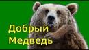 ЛЕПИМ МЕДВЕДЯ ИЗ ПЛАСТИЛИНА ПОШАГОВО | Лесной братвы | Маша и медведь | Животные из пластилина