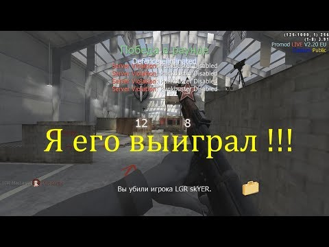 Call of Duyt 4 pormod / MacLar1k vs skYER map 3