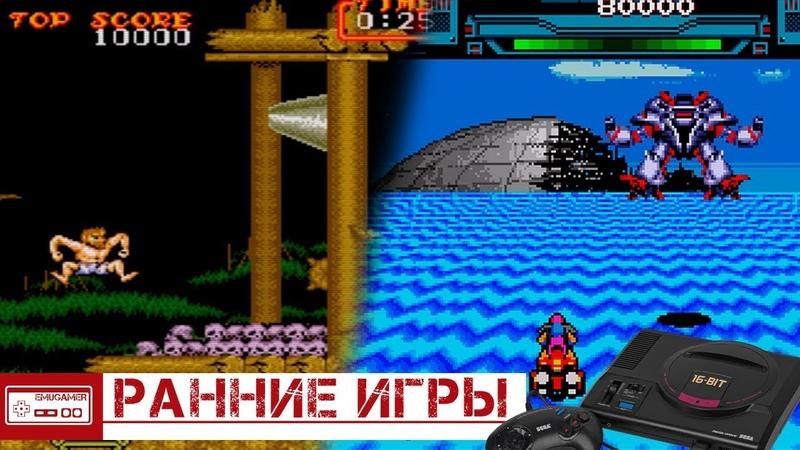 Ранние игры Sega Mega Drive 06/Приключения в одних трусах. Симулятор кладовщика