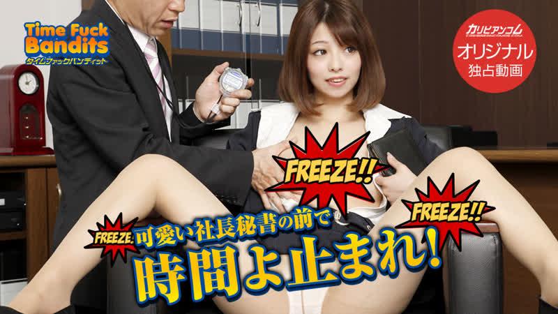 Японское порно Yuki Sasaki Время остановилось в здании офиса