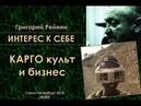 Интерес к себе 380 Григорий Рейнин Карго культ и бизнес