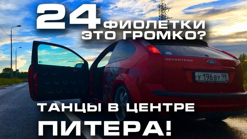 24 Фиолетки - это громко | Автозвук и туса в центре Питера!