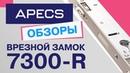 Врезной замок для узкопрофильных дверей APECS 7300 R