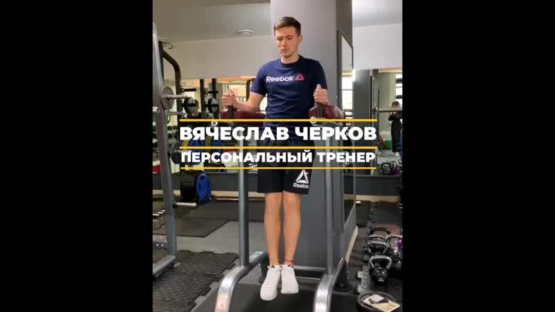 Персональный тренер Черков Вячеслав