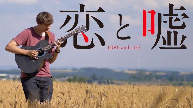 Koi to Uso OP - Kanashii Ureshii - Fingerstyle Guitar Cover