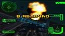 Прохождение Ace Combat 3: Electrosphere 7 (Концовка 3) - Партнёры