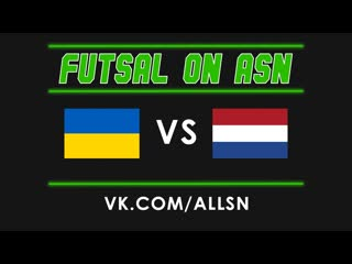 Uefa futsal euro u19   ukraine netherlands