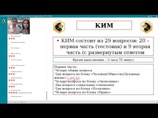 Секреты подготовки к ЕГЭ по обществознанию от SATTAROVFAMILY