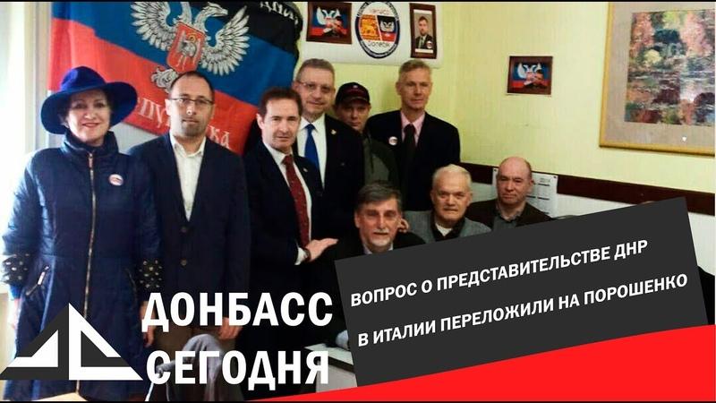 Вопрос о представительстве ДНР в Италии переложили на Порошенко