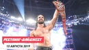 Итоги SummerSlam и финал G1 Climax | РЕСТЛИНГ-ДАЙДЖЕСТ [13 АВГУСТА]