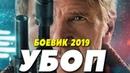 ФИЛЬМ 2019 ПОРВАЛ СЛЕДАКОВ ** УБОП ** Русские боевики 2019 новинки HD 1080P