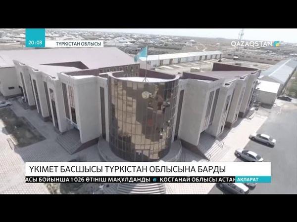 Үкімет басшысы Түркістан облысына барды
