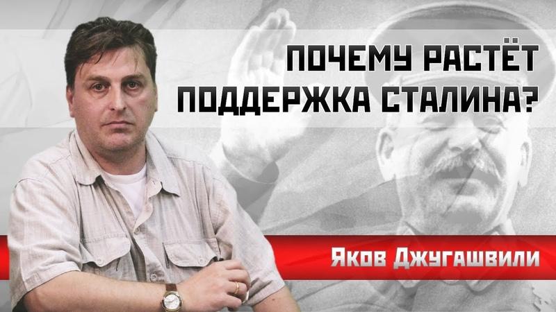 Яков Джугашвили Сергей Удальцов Почему растёт поддержка Сталина СталинскийПолк ЛевыйФронт