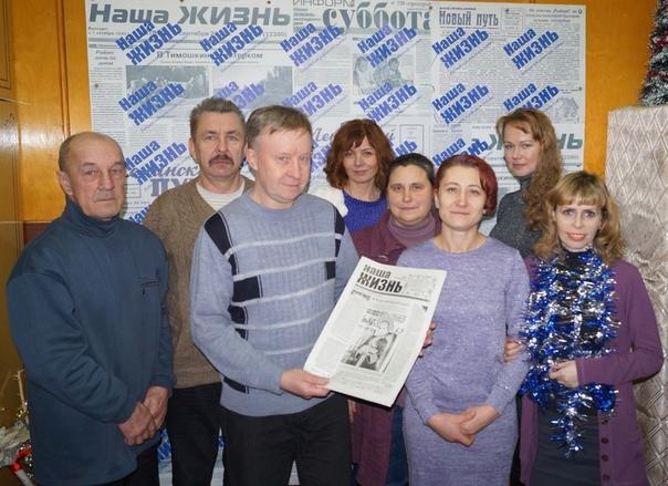 Поздравления редактору районной газеты