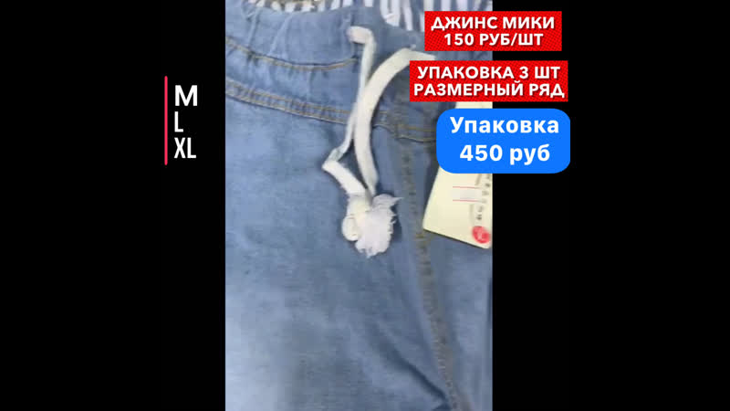 Джинс Мики 150 р шт/450 руб упаковка