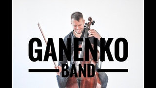 GANENKO BAND - Smells Like Teen Spirit (OFFICIAL VIDEO) - Невероятный Драйв!