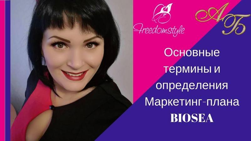 Основные термины и определения в BIOSEA FreedomStyle АнастасияБалыбердина