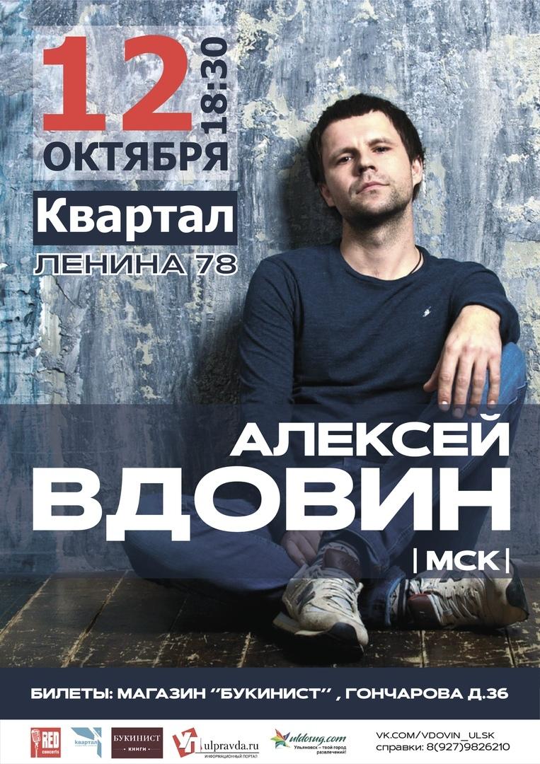 Афиша Ульяновск АЛЕКСЕЙ ВДОВИН / 12.10 / КВАРТАЛ