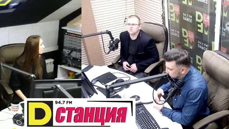 Денис Яшнов эксперт по контраварийному вождению на Радио DFM НИЖНИЙ НОВГОРОД 94 7 FM
