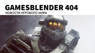 Gamesblender № 404: Halo на ПК, новый зомби-шутер от авторов Left 4 Dead и «бегство» Phoenix Point