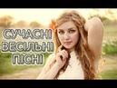 Тільки КРАЩА Весільна Музика Весільні ПІСНІ Неповторний вокал Українські Сучасні Пісні