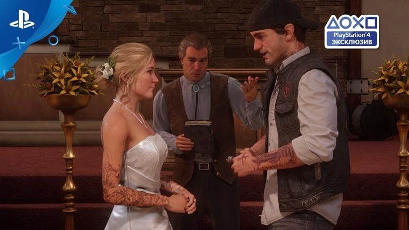 Жизнь после Свадьба Сары и Дикона PS4