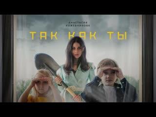 Анастасия Кожевникова - Так как ты