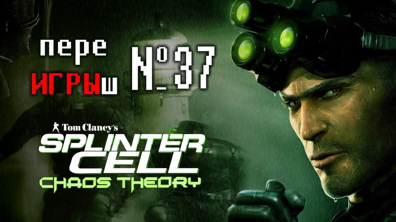 переИГРЫш 37 - Splinter Cell: Сhaos Theory