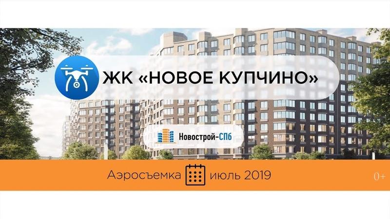 Обзор с воздуха ЖК «Новое Купчино» (аэросъемка июль 2019 г.)