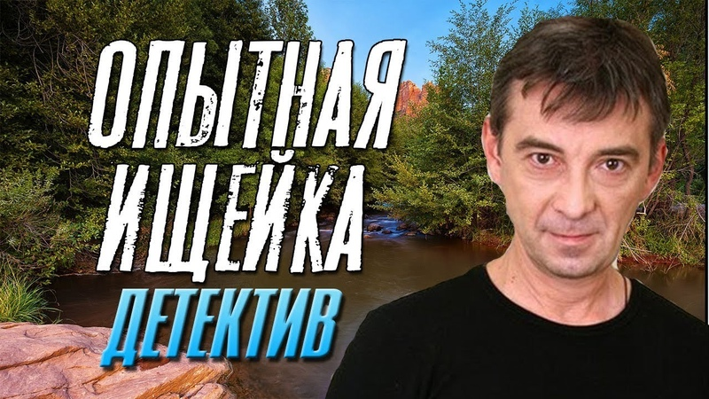 Запутанный детектив про гения сыска Опытная Ищейка Русские детективы новинки 2019
