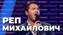 СЕРГІЙ ПРИТУЛА РЕП МИХАЙЛОВИЧ feat Данилко Дроздов Тіна Кароль