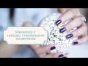 Посмотрите это видео на Rutube «Маникюр с матово-глянцевыми акцентами гель-лаком Шпильки Женский журнал»