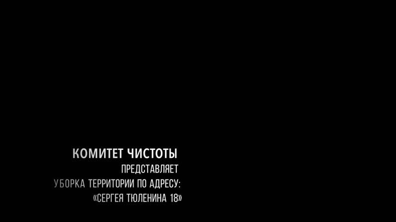 Рейд 7 ул Сергея Тюленина 18