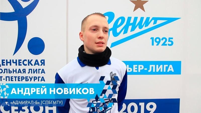 Андрей Новиков - Адмирал-Б (СПбГМТУ)