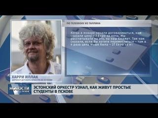 Новости Псков  / Эстонские музыканты узнали, как живут студенты в Пскове