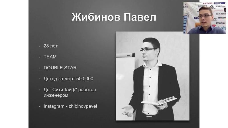 Как продавать пакеты ТEAM Обучающий вебинар Павел Жибинов 07 04 2018
