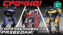 War Robots ГОРЯЧИЕ НОВОСТИ ПО Данным РАЗВЕДКИ Новые Роботы Титаны