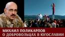 Михаил Поликарпов о добровольцах в Югославии
